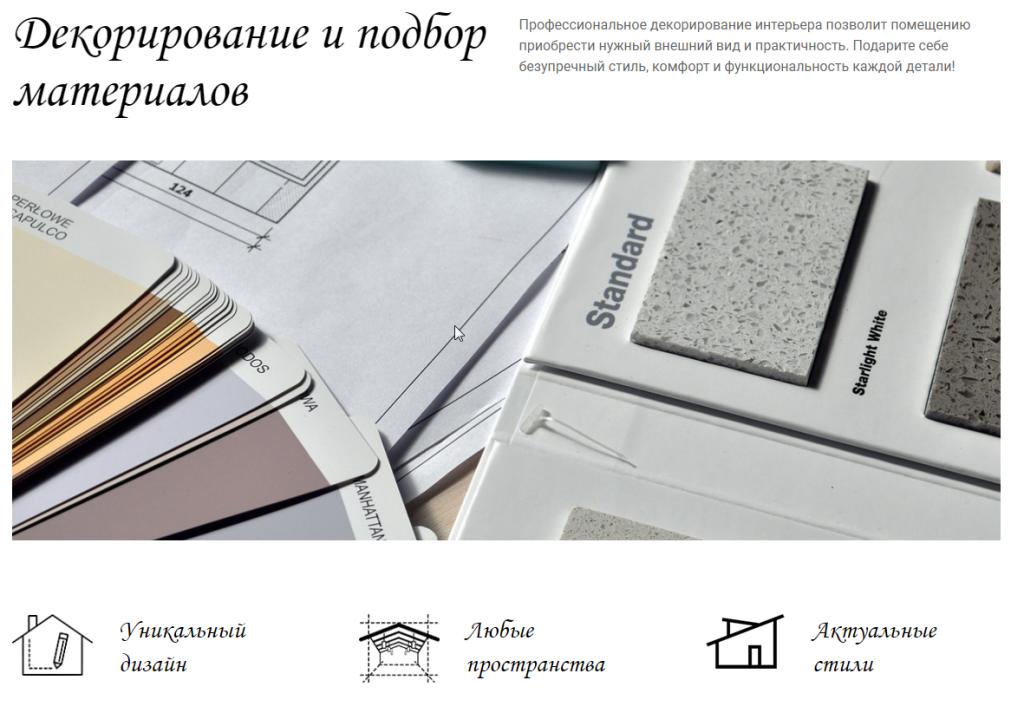 """Дизайн-студия """"Неоклассика"""""""