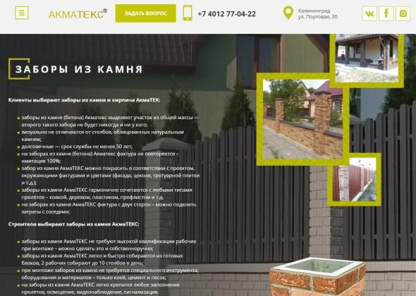 AkmaTex — производитель декоративных бетонных изделий