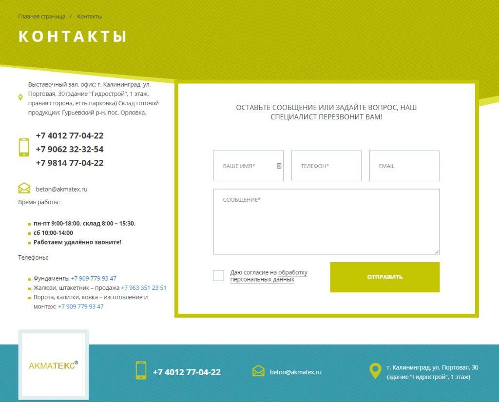 Акматекс страница контакты