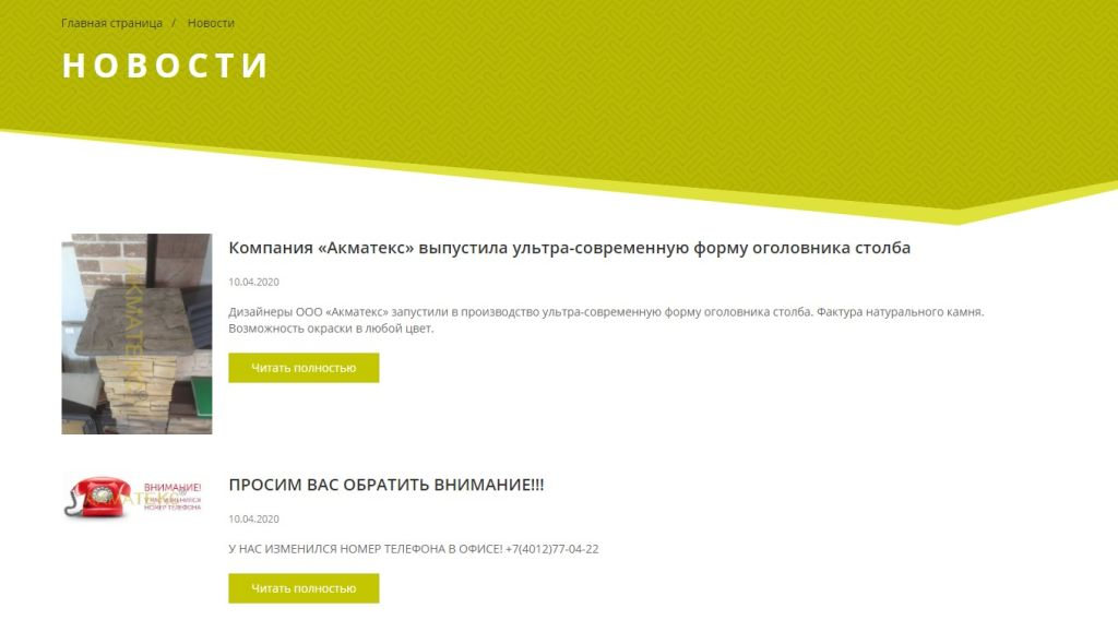 Акматекс страница новости
