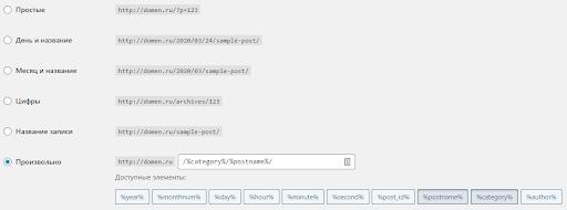 Варианты постоянных ссылок в WordPress
