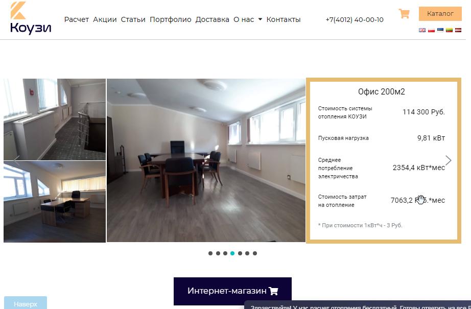 Конвекторы КОУЗИ - официальный представитель производителя в Калининграде