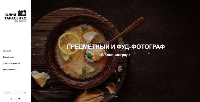 Фуд-фотограф Юлия Тарасенко